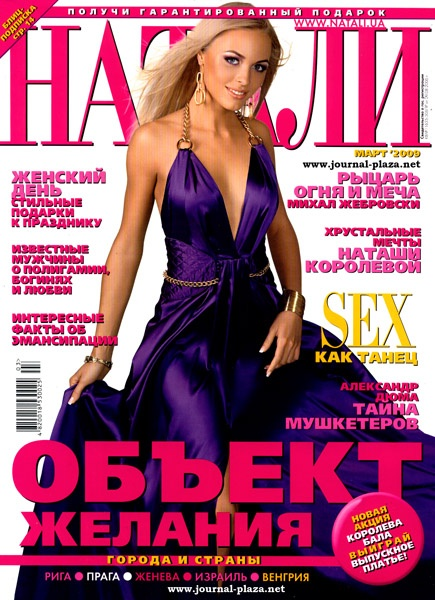 Натали №3 (март 2009)